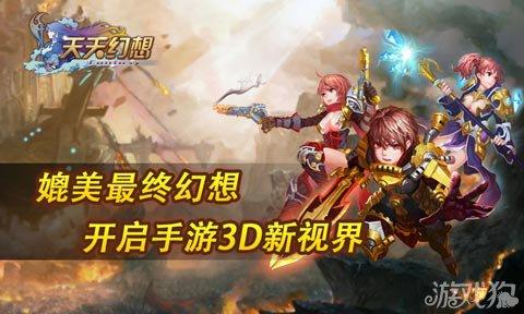 天天幻想不删档内测开启 3D国战手游2