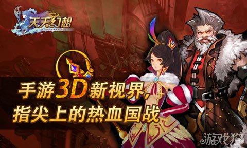 天天幻想不删档内测开启 3D国战手游6