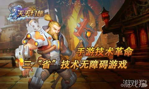 天天幻想不删档内测开启 3D国战手游5