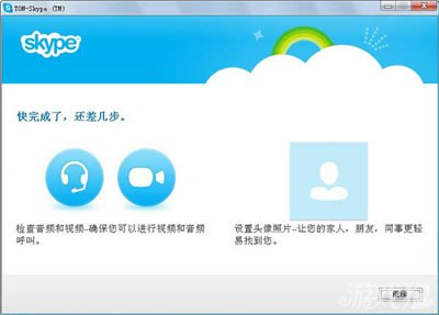 skype注册账号更好用