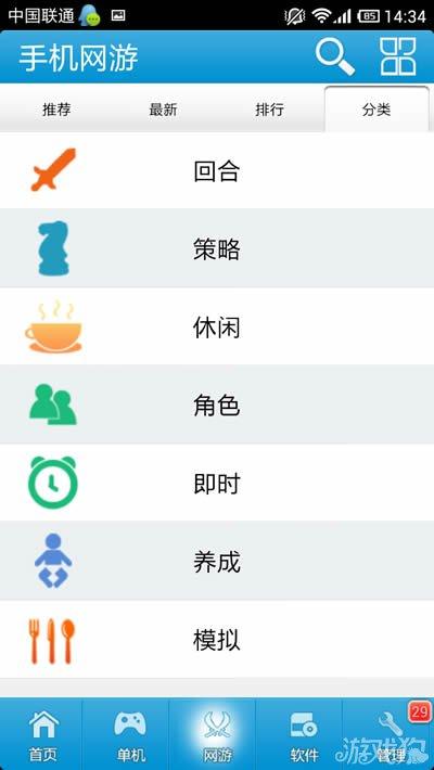 游戏狗安卓市场软件功能网游频道详解4