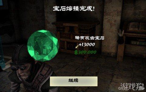 无尽之剑3巨龙宝石_