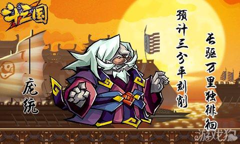 斗三国回馈季 新服集武将送将魂3