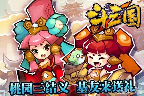 斗三国回馈季 新服集武将送将魂5