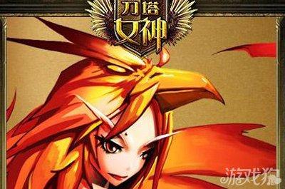 刀塔女神凤凰英雄详解
