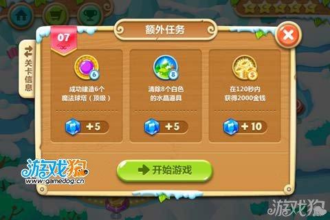 保卫萝卜2第7关攻略 120秒获得2000金币2