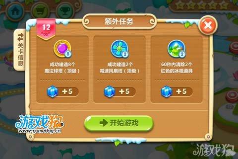 保卫萝卜2第12关攻略 炸弹助力清理道具2