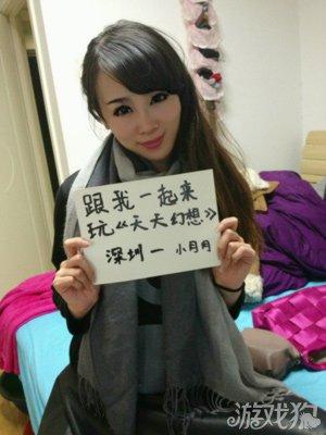 天天幻想妹子最爱 极品美女热力助阵4