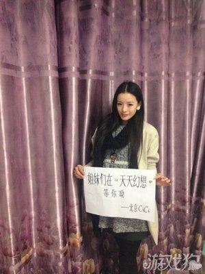天天幻想妹子最爱 极品美女热力助阵8
