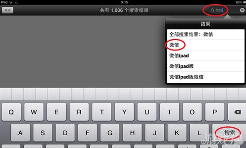 微信下载ipad版免费_