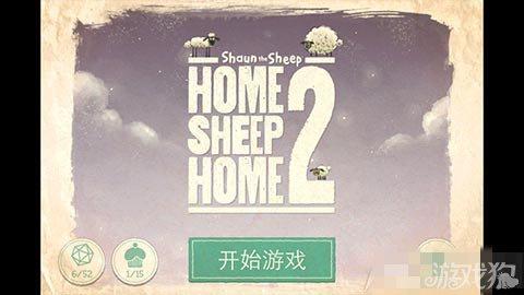 小羊回家2攻略全部关卡图文详解1