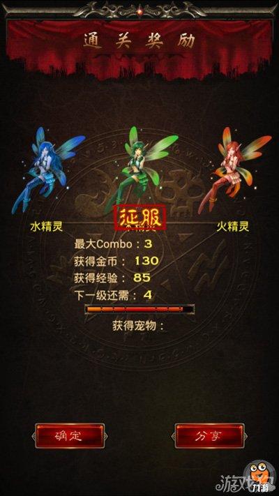 龙神战记评测:华丽魔幻游戏大作14