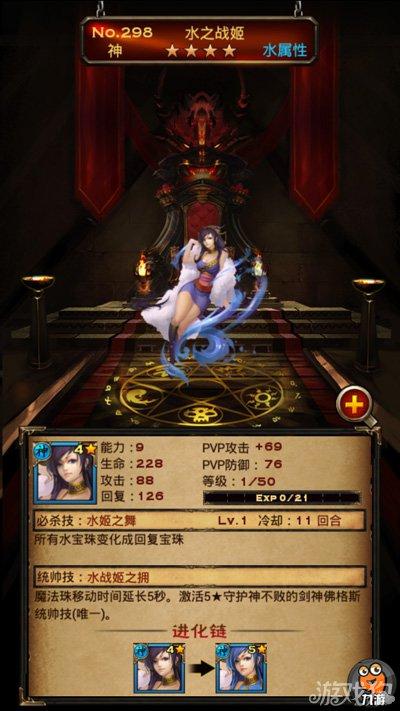 龙神战记评测:华丽魔幻游戏大作22