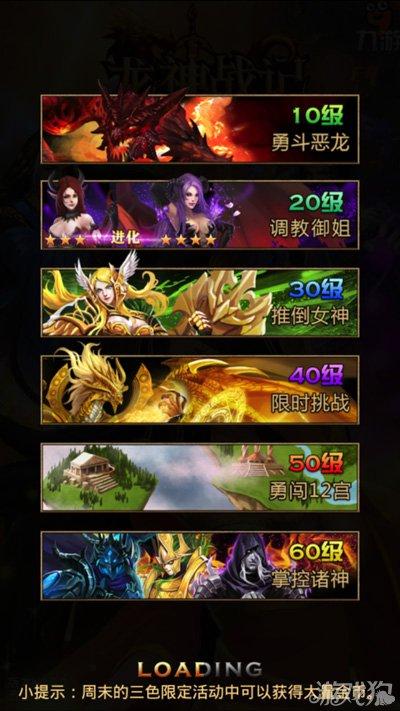 龙神战记评测:华丽魔幻游戏大作34