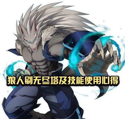 时空猎人狼人刷无尽塔及技能使用心得1