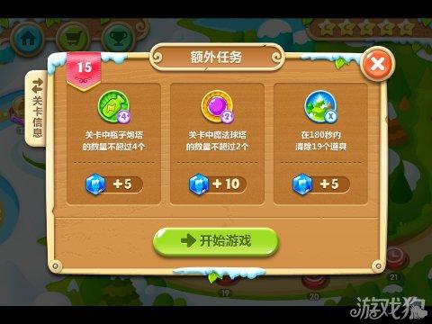 保卫萝卜2 15关水晶金萝卜图文攻略2