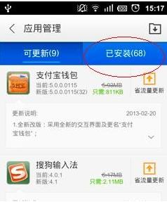 百度手机助手如何卸载安卓手机软件_游戏狗手