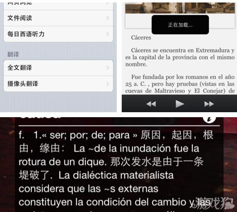 西班牙语助手使用方法