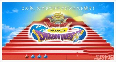 勇者斗恶龙现已上架双平台2