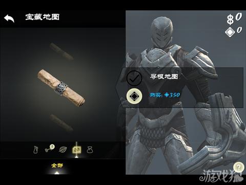 无尽之剑3寻根藏宝图攻略4