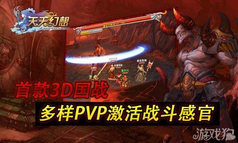 天天幻想军团战打响:真3D国战2
