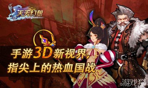 天天幻想军团战打响:真3D国战1