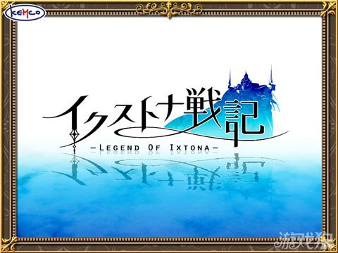 IXTONA战记登陆安卓平台 KEMCO新作1