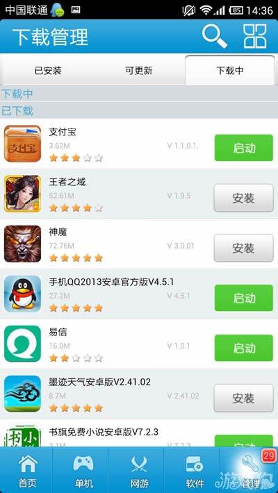 游戏狗安卓市场软件管理功能详解4