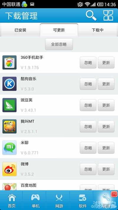 游戏狗安卓市场软件管理功能详解3