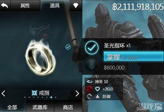 無盡之劍2聖光戒指屬性介紹