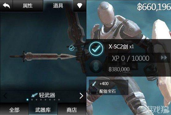 無盡之劍2X-SC2劍屬性介紹