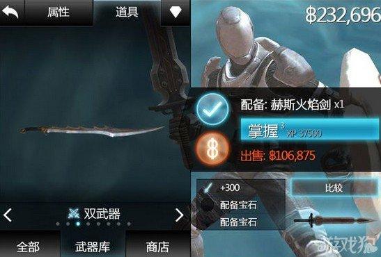無盡之劍2赫斯火焰劍屬性介紹