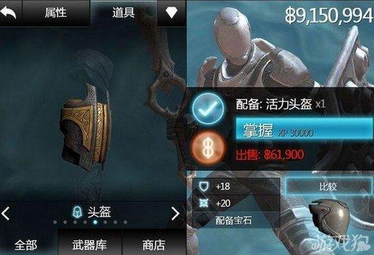 无尽之剑3活力头盔属性介绍1