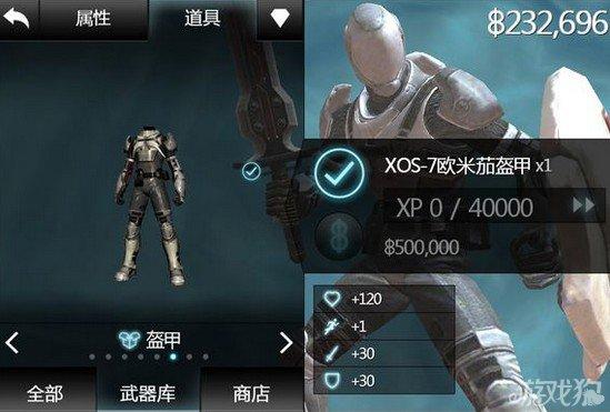 無盡之劍2XOS—7歐米茄盔甲屬性介紹