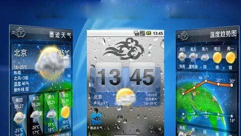 墨迹天气桌面设置介绍最美天气提醒