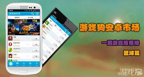 游戏狗安卓市场篮球类游戏合辑(2013.12.2-12.7)6