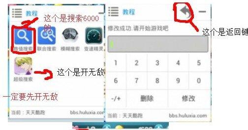 天天酷跑葫芦侠百万刷分教程12月7号3
