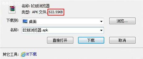 欧朋浏览器超省版测评