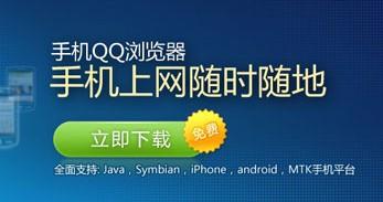 手机QQ浏览器教你如何开启中英文翻译