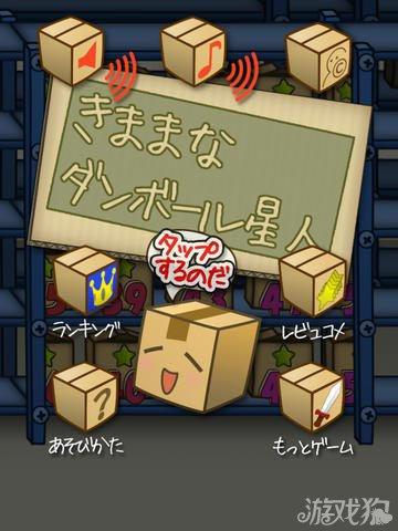 任性的纸盒星人上架 忙里偷闲的不二选择3