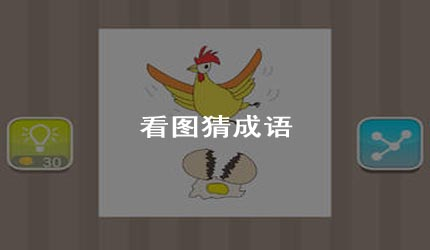 看图猜成语手机单机游戏下载是一款简体与汉语拼音结合休闲益智手机游戏,下载游戏中玩家可以和好友一起体验中国古老文化成语的魅力,还可以通过微信分享,求助和挑战你的朋友们,看看谁才是才高八斗,学富五车的才子佳人。本作的玩法和最原始的疯狂猜图的玩法一致,每个关卡各是一副图,玩家需要从图中内容猜出一个成语即可过关,游戏有点难度,看看你能过多少关。