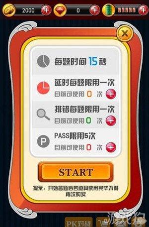 二货答题机上架来袭 休闲答题游戏3
