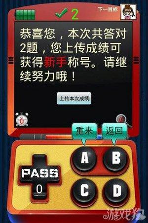二货答题机上架来袭 休闲答题游戏5