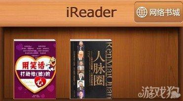 Ireader阅读器下载,功能介绍