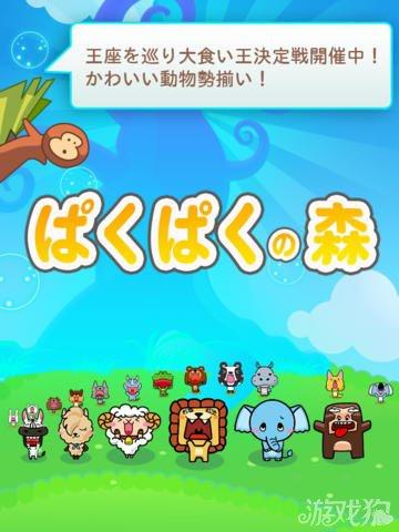 LINE吃货森林登陆双平台 趣味休闲游戏1