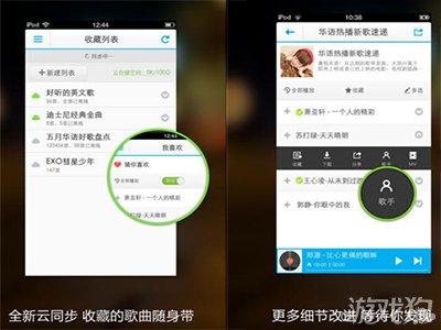酷狗音乐播放器iphone版v3.9功能介绍