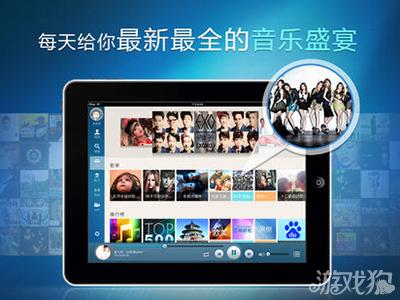 酷狗音乐播放器HD版v1.1.1功能介绍