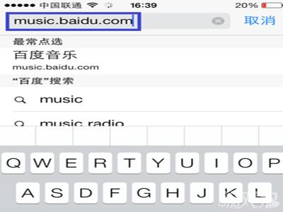 百度音乐网页版手机如何收听