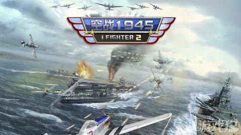 空战1945官方中文版首发开启1
