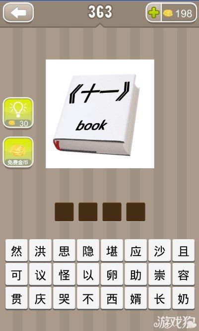 疯狂猜成语一本书上面写着十一book答案是什么?1